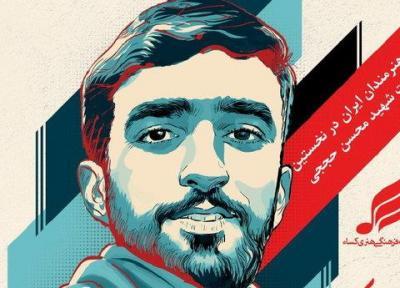 یادبود شهید حججی در تالار وحدت برگزار می گردد