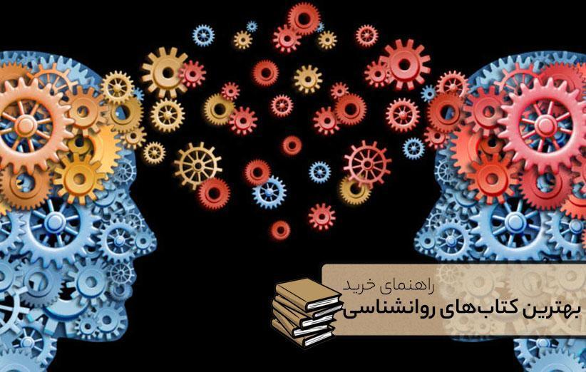 5 کتاب روانشناسی که برای زندگی بهتر باید بخوانید
