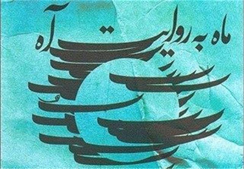 ماه به روایت آه 12 روایت از زندگی و شخصیت حضرت ابوالفضل(ع)