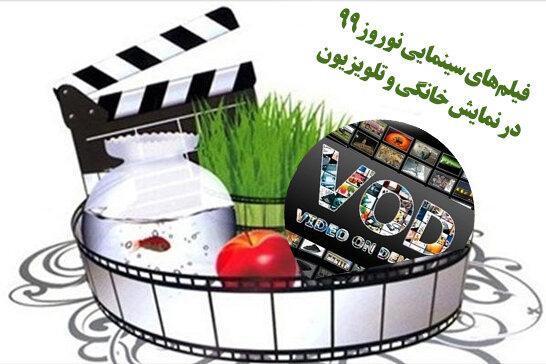 39 فیلم سینمایی شبکه نمایش خانگی و تلویزیون در نوروز 99