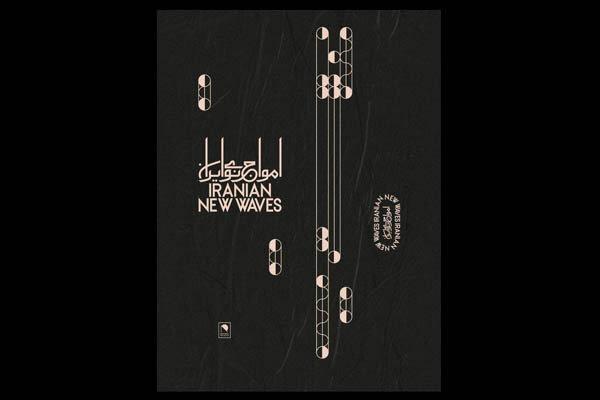 آثار آهنگسازان معاصر ایرانی در یک آلبوم منتشر می شود